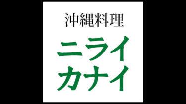 ニライカナイ|沖縄料理