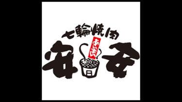 安安 七輪焼肉