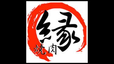 縁(えん)|ホルモン焼肉