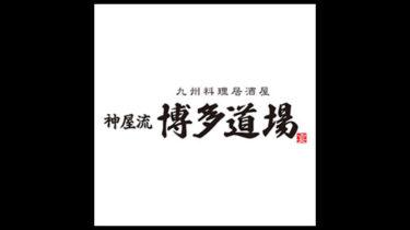 神屋流 博多道場 九州料理居酒屋