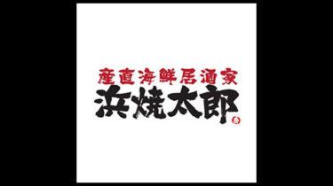 浜焼太郎|産直海鮮居酒家