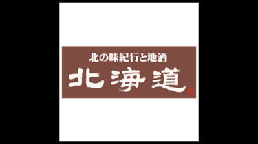 北海道|北の味紀行と地酒