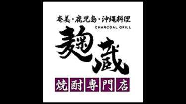 麹蔵|奄美・鹿児島・沖縄料理