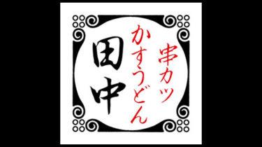 串カツ田中|串カツ・かすうどん
