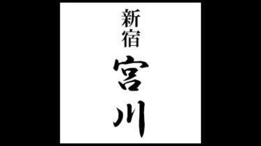宮川|串やき・魚