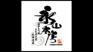 永山本店 九州本場のもつ鍋・水炊き