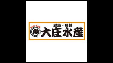 大庄水産 鮮魚・貝類