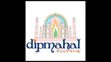 dipmahal(ディップマハル)|インディアンダイニング