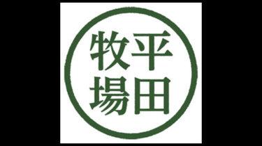 平田牧場|日本の米育ち三元豚