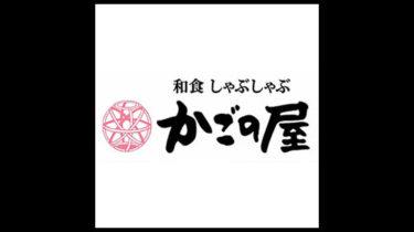 かごの屋|和食・しゃぶしゃぶ