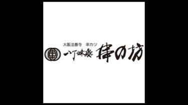 八丁味處串の坊 大阪法善寺串カツ