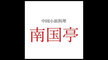 南国亭|中国小皿料理