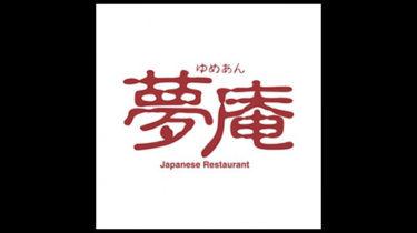 夢庵|ジャパニーズレストラン