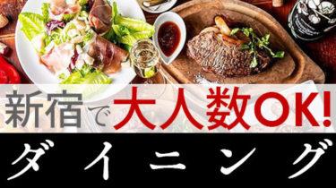 新宿で50人以上の大人数宴会OK!のダイニング【2020年版】
