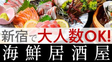 新宿で50人以上の大人数宴会OK!の海鮮居酒屋【2020年版】