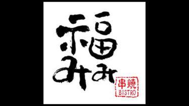 福みみ|串焼ビストロ