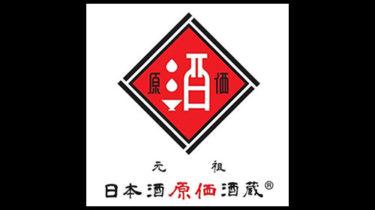 日本酒原価酒蔵 串天ぷらと鍋
