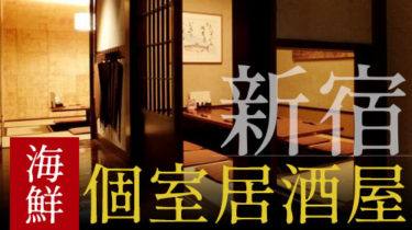 新宿でカジュアル接待に使える個室海鮮居酒屋【2020年版】