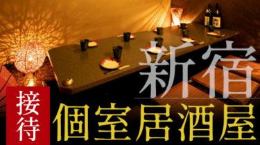 新宿でカジュアル接待に使える個室居酒屋【2020年版】