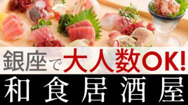 銀座・有楽町で50人以上の大人数宴会OK!の和食居酒屋【2020年版】