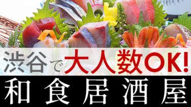 渋谷で50人以上の大人数宴会OK!の和食居酒屋【2020年版】