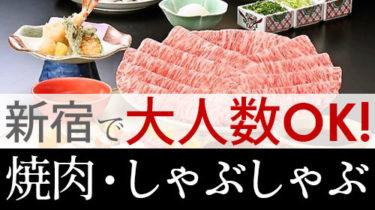 新宿で50人以上の大人数宴会OK!の焼肉・しゃぶしゃぶ店【2020年版】