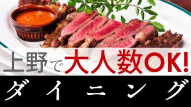 上野・御徒町で50人以上の大人数宴会OK!のダイニング【2020年版】