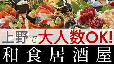 上野・御徒町で50人以上の大人数宴会OK!の和食居酒屋【2020年版】