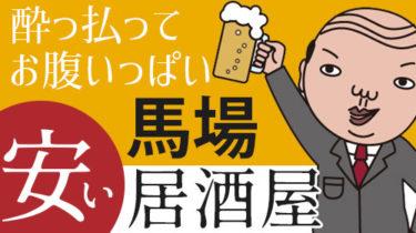 3,000円で酔っ払ってお腹いっぱい!高田馬場の安い和食居酒屋