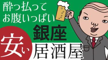 3,000円で酔っ払ってお腹いっぱい!銀座・有楽町の安い和食居酒屋