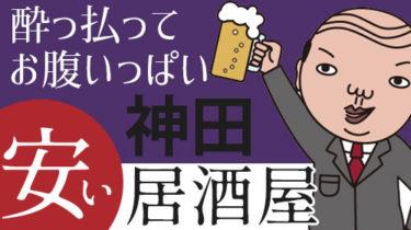3,000円で酔っ払ってお腹いっぱい!神田の安い和食居酒屋