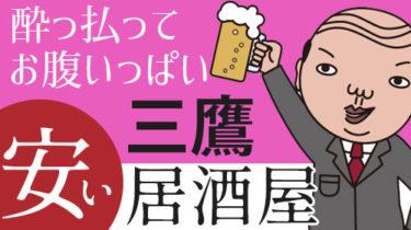 3,000円で酔っ払ってお腹いっぱい!三鷹の安い和食居酒屋