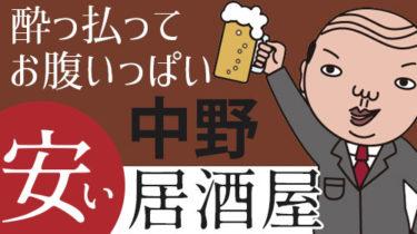3,000円で酔っ払ってお腹いっぱい!中野の安い和食居酒屋