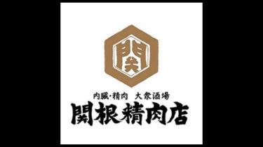 関根精肉店|内臓・精肉・大衆酒場