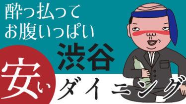3,000円で酔っ払ってお腹いっぱい!渋谷の安いダイニング居酒屋