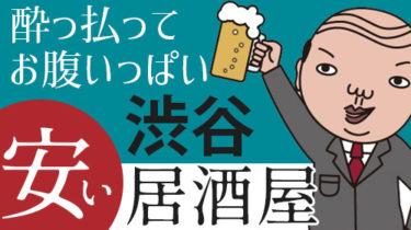 3,000円で酔っ払ってお腹いっぱい!渋谷の安い和食居酒屋
