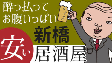 3,000円で酔っ払ってお腹いっぱい!新橋・汐留の安い和食居酒屋