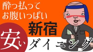3,000円で酔っ払ってお腹いっぱい!新宿の安いダイニング居酒屋
