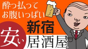 3,000円で酔っ払ってお腹いっぱい!新宿の安い和食居酒屋