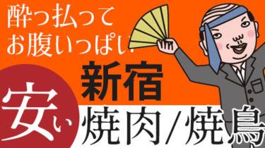 3,000円で酔っ払ってお腹いっぱい!新宿の安い焼肉・焼き鳥店