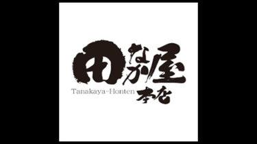 田なか屋本店 宮城居酒屋・日本酒専門