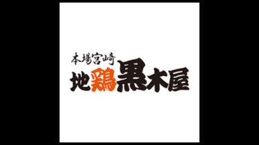 黒木屋|本場宮崎地鶏