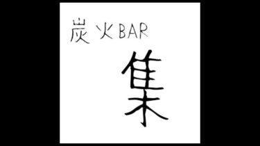 集(しゅう)|炭火BAR