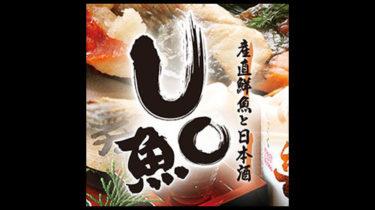 原始焼Uo魚|魚串酒場