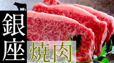 おすすめ!お肉でスタミナ回復「銀座・有楽町」の焼肉・しゃぶしゃぶ店