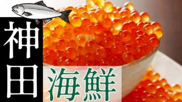 おすすめ!魚介もお酒も楽しめる「神田」の海鮮居酒屋