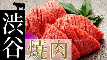 おすすめ!お肉でスタミナ回復「渋谷」の焼肉・しゃぶしゃぶ店