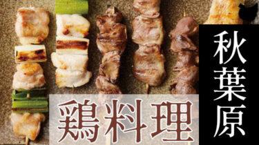 おすすめ!安くて美味しい「秋葉原」の焼き鳥・鶏料理店