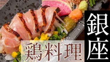 おすすめ!安くて美味しい「銀座・有楽町」の焼き鳥・鶏料理店