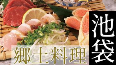 九州料理・北海道料理・大阪串カツなど「池袋」で故郷の味を堪能できるお店